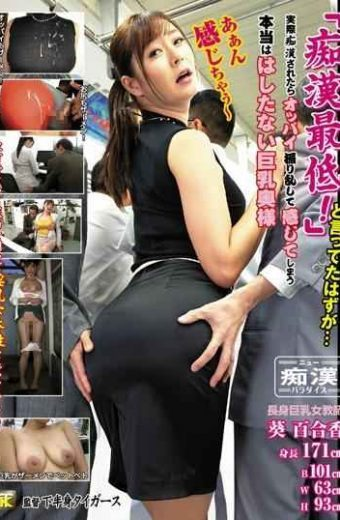 KTG-002 If It Actually Becomes Molested Oppositely Disturbed Feeling It Is Really Bad Tits Big Tits Aoi Yurika