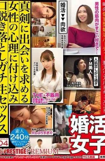 YRH-178 Married Girls X PRESTIGE PREMIUM 04 Amateur Girls' Individuality Sex Has Been Infested By Intruders actors Too! !