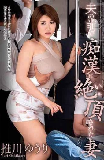 VEC-340 A Wife Who Was Caught In A Molest In Front Of Her Husband Yuuri Inukawa