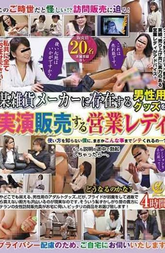 YLWN-053 Sales Lady 4 Hours To Demonstrate And Sell Men's Goods Present In A Sundry Maker