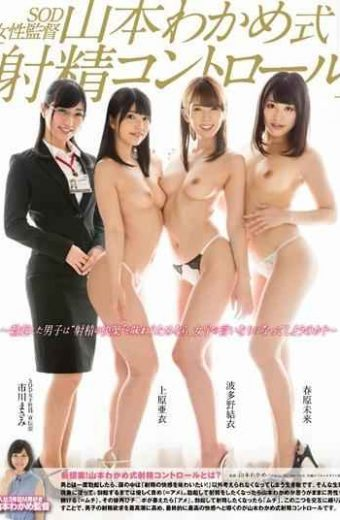 """AVOP-102 SOD Female Director Yamamoto Seaweed Formula """"ejaculation Control"""" – Erect Men If To Taste The 'ejaculation Of Pleasure' Whether Become Compliant Of Women"""