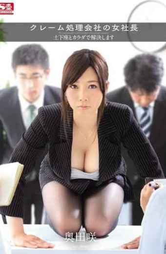 SNIS-450 Resolve A Woman President Prostrate And Body Claims Processing Company Okuda Saki