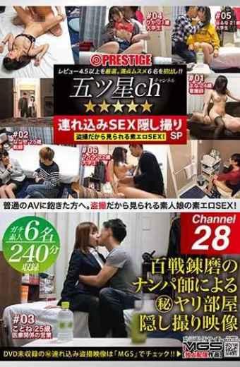 FIV-032 5-star Ch Brought SEX Secret Shooting SP Ch.28 Thorough Videotape Of Amateur Daughter Voyeurism 4 Hours!