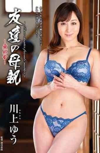 HTHD-159 Friend's Mother  Final Chapter  Yu Kawakami