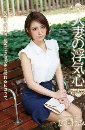 SOAV-022 Sea Cheating Heart Hirose Of Married Woman