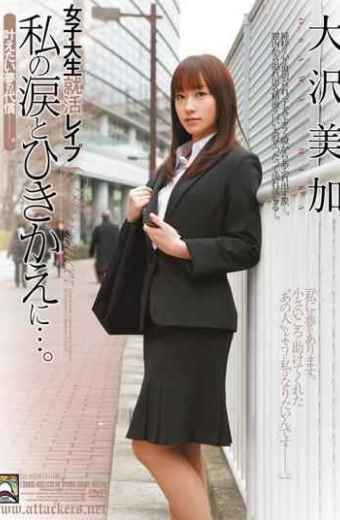 SHKD-405 Rape In Exchange For Job Hunting College Student My Tears. The Price Of A Dream You Want To Come True Mika Osawa