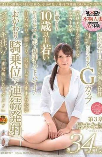 SDNM-179 Yuki Yoshi 34 Years Old Chapter 3 Dojo Is 10 Years Old And Younger