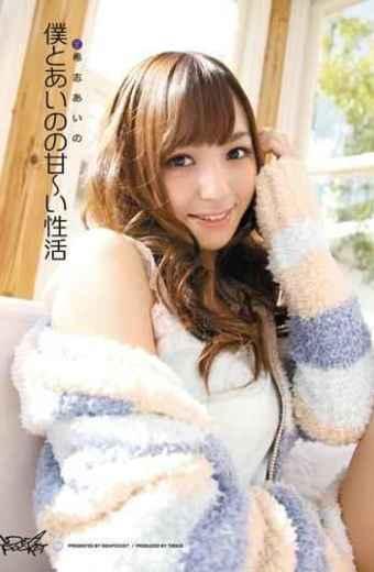 IPTD-748 Aino Kishi Aino Seikatsu Well Of Me And Sweet