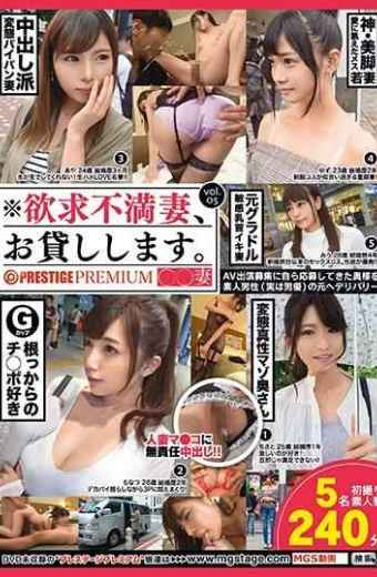 MGT-062 Frustration Wife I Will Lend You.vol.05