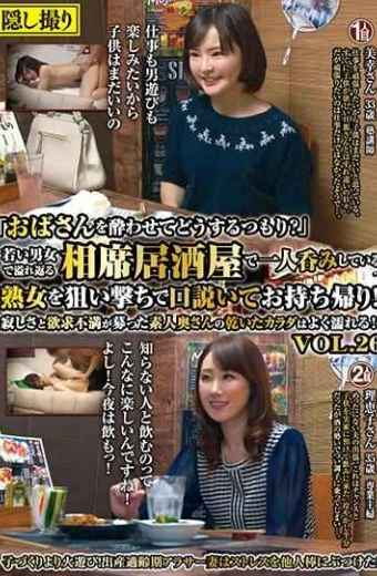 """MEKO-108 """"What Are You Planning To Do With Your Lady Getting Drunk""""Take Away And Take Away A Milf Who Is Drinking Alone In A Tavern That Overflows With Young Men And Women And Takes It Home!Loneliness And Frustration Are Solicited Amateur's Dry Body's Body Gets Wet Often! !VOL.27"""