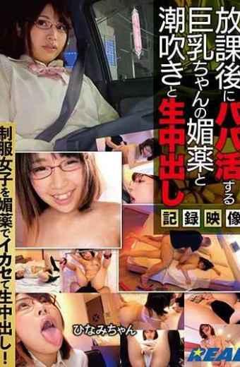 XRW-625 Aphrodisiacs With Big Daughter Who Is Active Daddy After School Squirting And Vaginal Cumshot Recording Image Hinami Chan Yume Sanaki Hinami