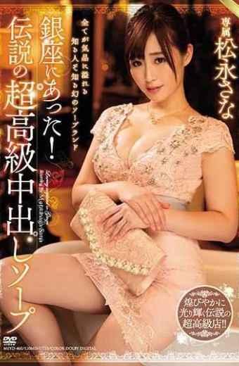 MEYD-460 I Was In Ginza!Legendary Ultra-luxury Creampie Soap Matsunaga Sana