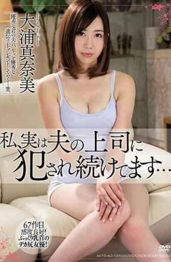 MEYD-462 Actually My Husband's Boss Continues To Be Fucked … Manami Ohoura