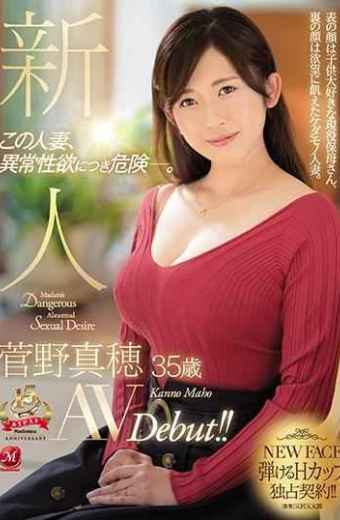 JUY-728 Newcomer Maho Kanno 35 Years Old AVDebut! ! This Married Woman Dangerous With Abnormal Sexual Desire -.