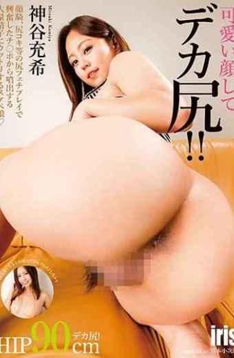 MMKZ-054 A Cute Face And A Big Ass! !Miki Kamiya