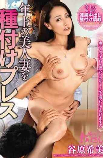 DDOB-045 Seeding Older Beauty Wife Kimi Tanihara Press