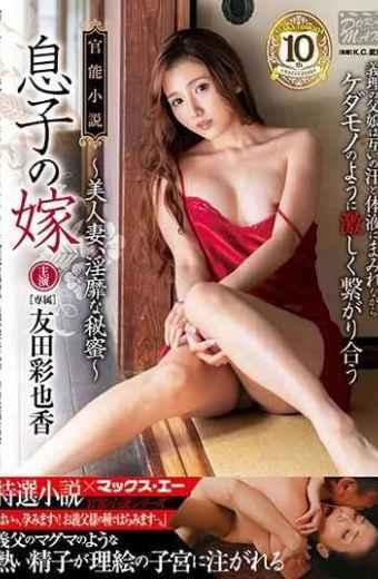 XVSR-445 Wife Of Sensual Novel Son  Beautiful Wife Dangerous Secret Huge  Aya Tomoda