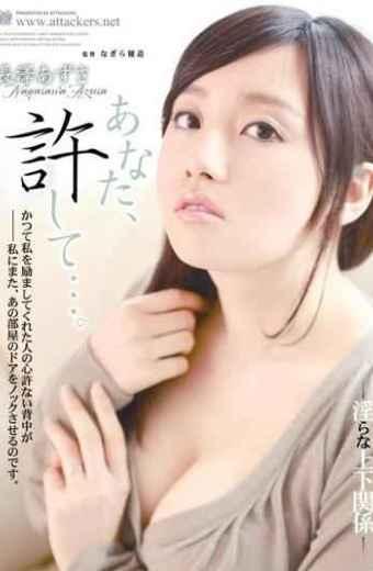 RBD-198 You Forgive Me …. Hierarchical Relationship Indecent Azusa Nagasawa