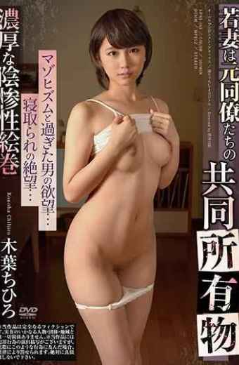 APNS-103 Young Wife Is Jointly Owned By Former Colleagues Chihiro Koba