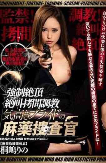 GMEN-002 Confinementtorture!Training!Screaming!Cum! Forced Culmination Screaming Torture Train Noble Drug Investigator Of Noble Pride Kirishima Rin