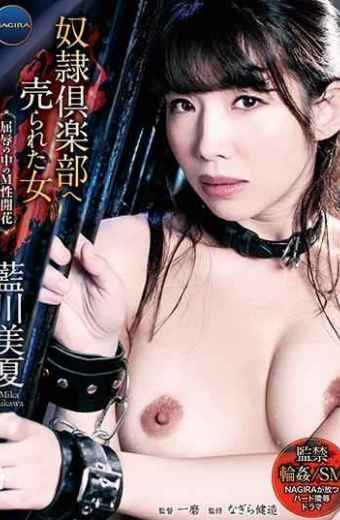 ANGR-002 A Woman Sold To A Slave Club – M Sexual Flowering In Humiliation Mika Aikawa