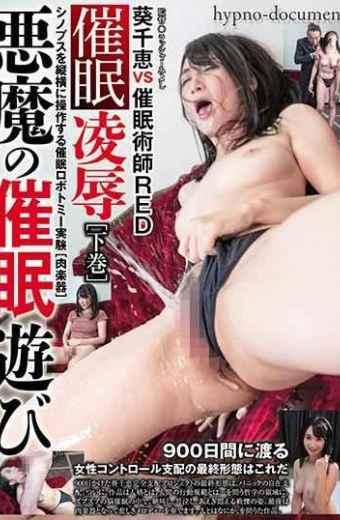 SRMC-004 Hypnotic Humiliation Aoi Chie