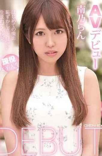 GENM-011 AV Debut Active Female College Student Minamino Ran