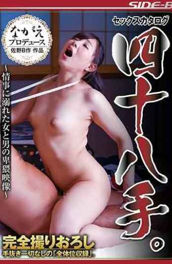 NSPS-776 Sex Catalog 48 Words Hand.  Obscene Image Of A Woman And A Man Drowned In Emotions  Kana With Free Matsushita Miki Narimiya Iroha