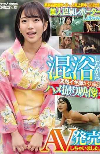 NNPJ-319 Ultra Sensitive Sensitive Beauty Spa Hot Spring Popularity Rising At A Certain Famous Movie Site Spontaneous Hot Spring Water Reporter Shiho-chan Delivered A Gonzo Shoot Movie That Flushed With A Natural Tide While Mixing. Nanpa JAPAN EXPRESS Vol.92