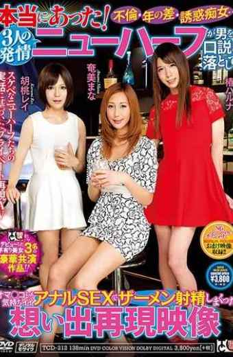 TCD-212 It Really Came!Admirer  Difference In Year  Temptation Slut … Three Estrus Shemale Talks About A Man And Feels Better Than Oma Oko Memorable Ejaculation With Semen Ejaculation Reproduction Image Waltrey Amami Mana Tsubaki Haruna
