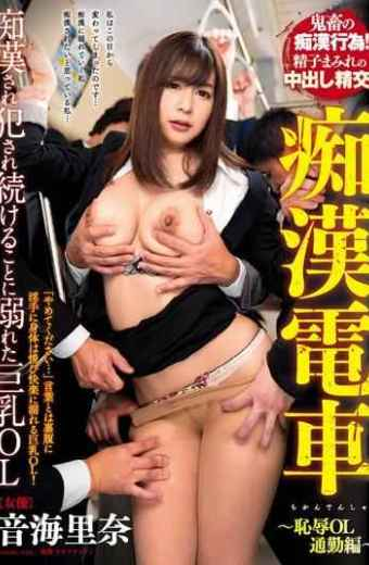 TEEK-001 Masturbating Train Embarrassment OL Commuter Edition Busty OL Konuma Rina Who Drowned In Being Fucked And Kept Being Fucked
