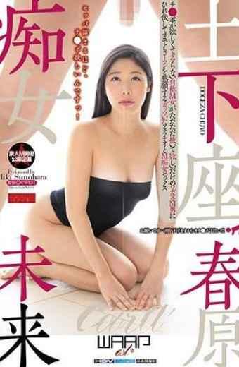 EKW-044 Daizaka Sluts Haruhara Future