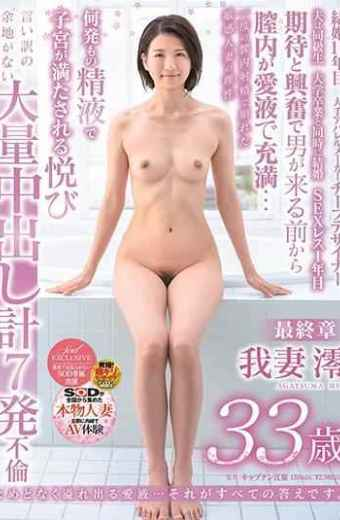SDNM-184 Love Juice Overflowing Endlessly … It's All The Answers. Megumi Mio 33 Years Old Final Chapter Massive Cum Shot With No Room For Excuses 7 Love Infidelity