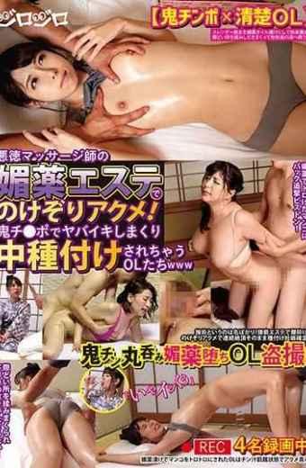 GIRO-037 Akemi Slipping In An Aphrodisiac Of An Evil Masseur!Devils  OL Burning In The Po And Wearing Underwear Www