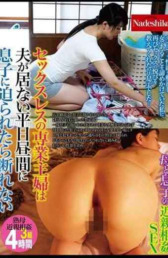 NASS-978 A Sexless Full-time Housewife Is Incestuous With His Son's Mother And Son Who Can Not Refuse If He Is Pressed By His Son During A Daytime Weekday Without Her Husband