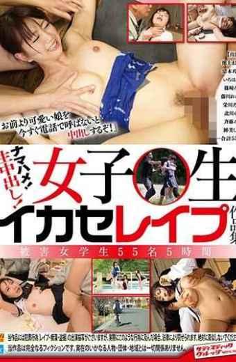 SVOMN-119 Girls  Raw Ikashi Rape Work Collections Damaged Girls Students 55 People 5 Hours