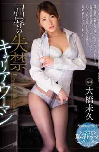 MIDE-087 Incontinence Career Woman Ohashi Mihisa Of Humiliation