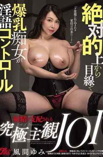 JUFE-017 Absolutely From The Perspective From The Viewpoint Big Tits Sluts Are Controlled By Abusive Control Ejaculation Ultimate Subjective JOI Kazama Yumi