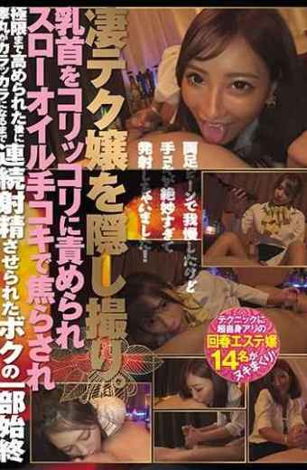 CLUB-539 Taking A Hidden Photo Of Teck Tec.Squeezed Nipple By Crickly Throw Oil It Is Impatient With Handjob And It Is Raised To The Limit And It Is Made To Be Ejaculated Continuously Until The Testicle Becomes Colored Eyes.