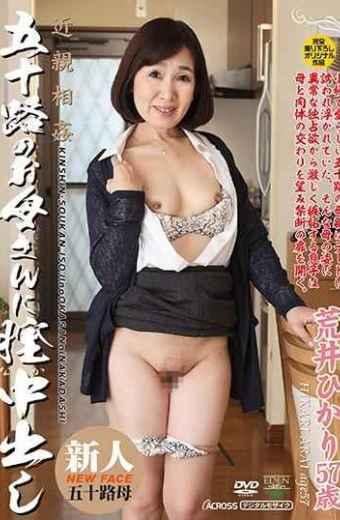 AED-162 Mother Of Incest Incestuates With Vaginal Cum Shot Inside Hikari Arai