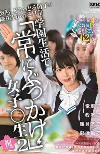 "SDDE-569 Suddenly Sperm Gets Rushed Down Everyday School Life ""Always Bukkake"" Women's  Student 2"