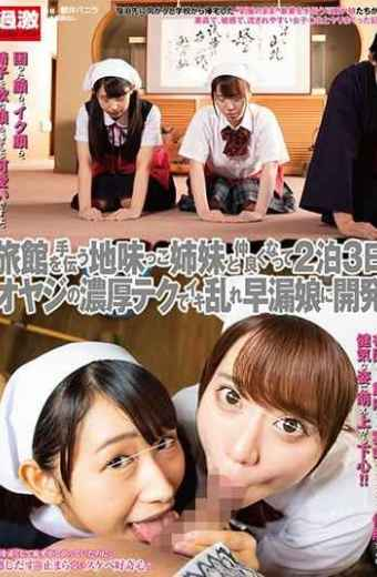 NHDTB-231 Became Friends With The Rikkaku Sister Who Helps The Inn And Developed For The Premature Ejaculation Daughter With A Rich Texture Of 2 Nights 3 Days Oya