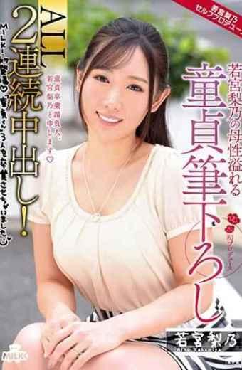 MILK-043 ALL 2 Consecutive Cum Shot!Women's Pantyhose Brush Painted With Motherhood Of Wakamiya Rino