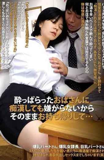 ODVHJ-016 Even If It Gets Molested By A Drunk Lady I Take It Home As It Is Because I Do Not Dislike It …