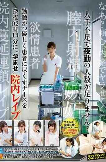 SVDVD-710 There Are Not Enough People At Night Shift Due To Lack Of Manpower … A Nurse Who Is Diligent And Gentle With Patients Will Be 'fetted' At 0214 In The Morning Rape Inside Hospital