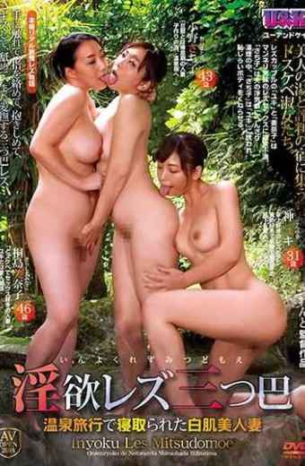 AVOP-431 Lustful Lesbian Three Tombs – White Skin Beautiful Wife Wrestled By A Hot Spring Trip