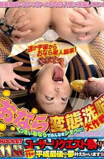 RCTD-195 Fart Metamorphosis Brainwashing Campaign Fight Everyone In Shit!