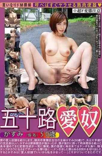 SOJU-002 Koji Manabu pseudonym 50 Years Old
