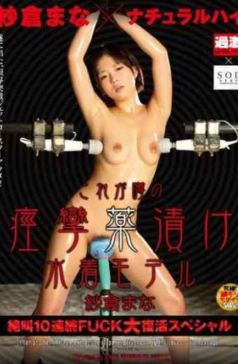 NHDTA-443 Sakura Mana  Natural High This Is 10 Consecutive FUCK Revival Special Cramps Drugged Swimsuit Model Screaming Of Rumor