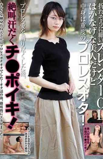 AVOP-443 Slender Thin Slender OL Although It Is A Hilarious Beauty The Content Is Professional Wrestler OTA!After Talking About Professional Wrestling Love Screaming Sweaty Thi  Poki!